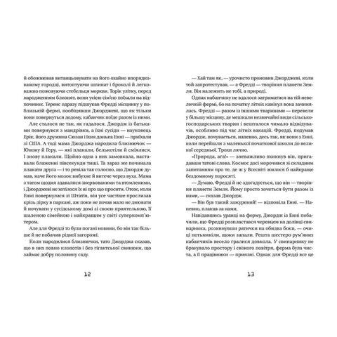 Книга Джордж і Великий вибух - Хокинг Стивен, Хокинг Люси Превью 3
